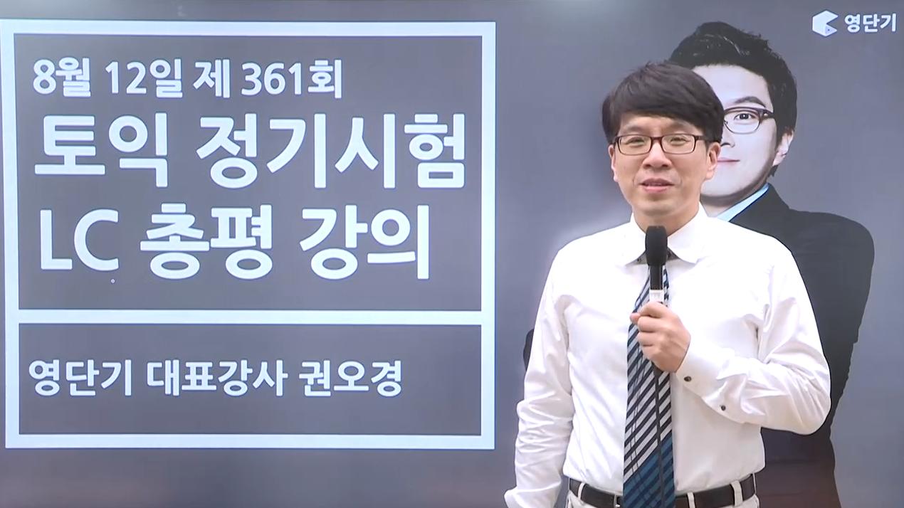 [권오경] 8/12 토익 LC 총평