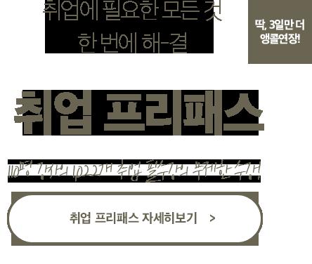 9/18(화) 오픈 프리패스