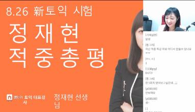 [정재현] 8/26 토익 RC 총평