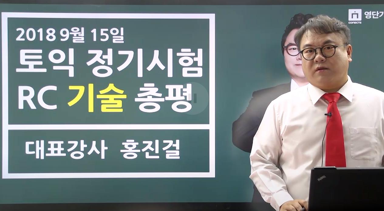 [홍진걸] 9/15 토익 RC 총평