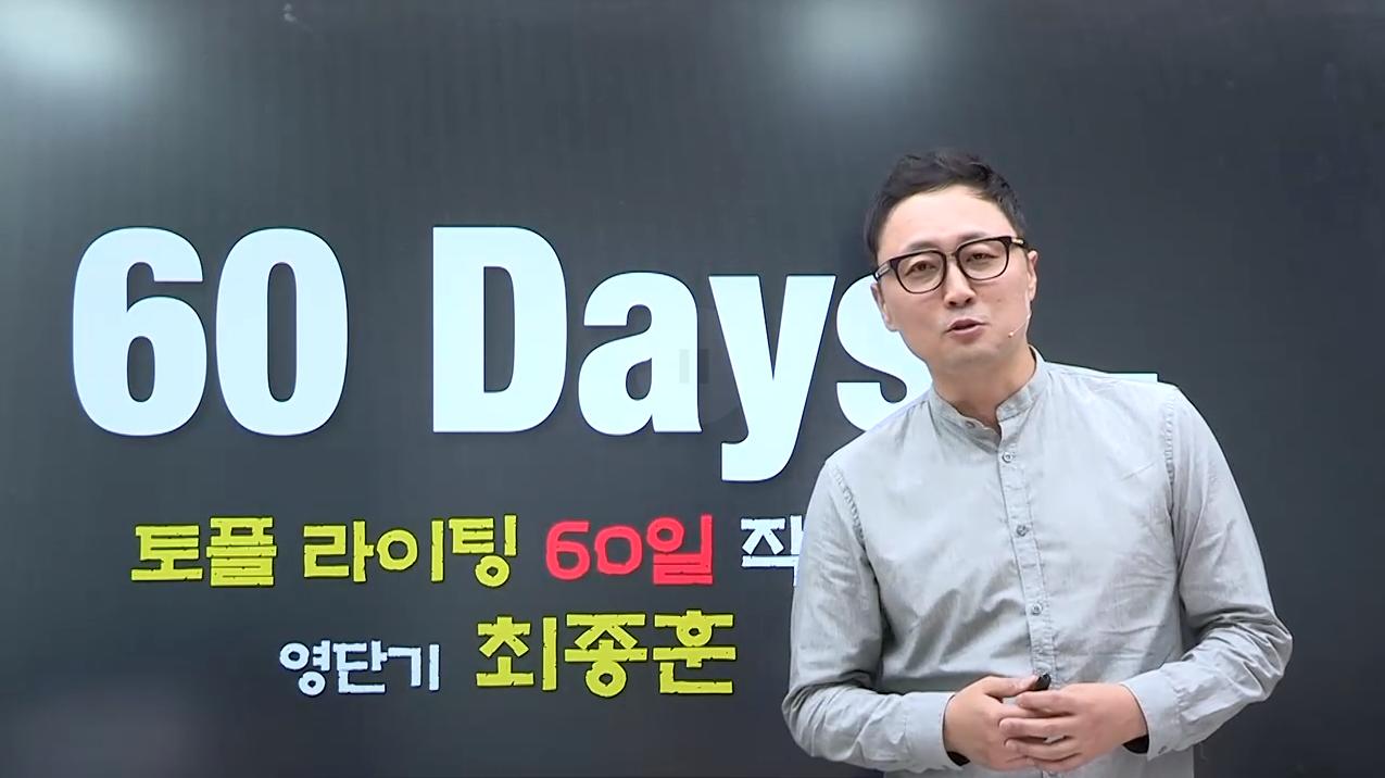 #라이팅60일대작전
