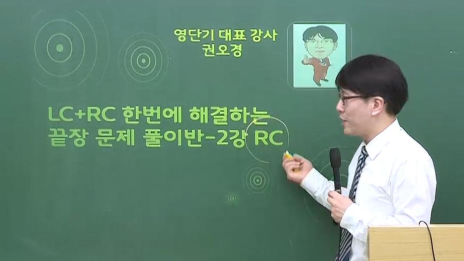 #LC+RC한번에