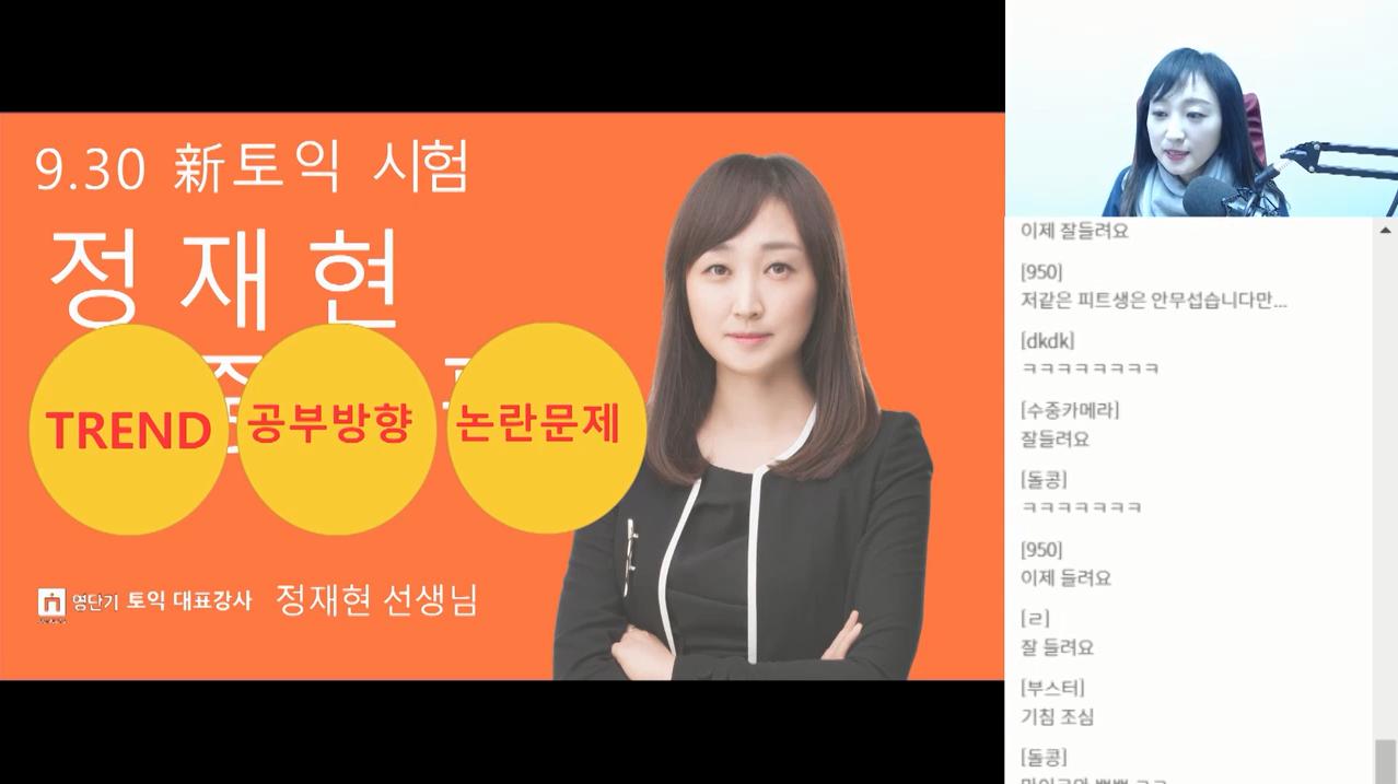 [정재현] 9/30 토익 RC 총평