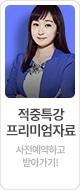 정재현 LIVE 사전예약 배너
