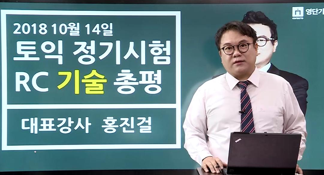 [홍진걸] 10/14 토익 RC 총평