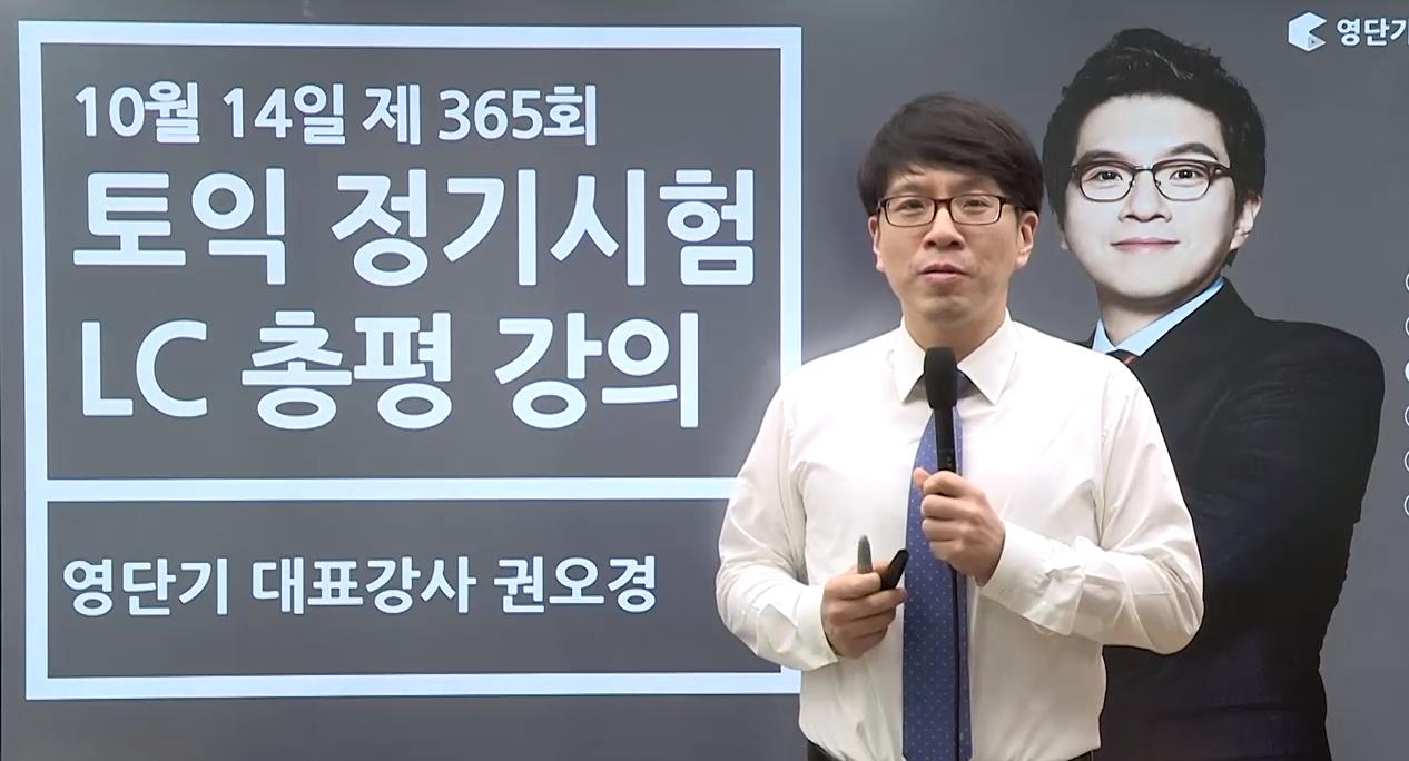 [권오경] 10/14 토익 LC 총평
