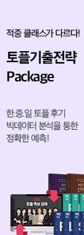 기출/전략 Package