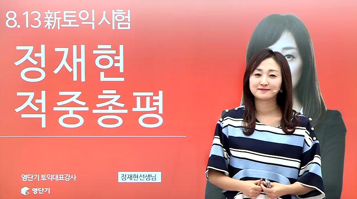 [정재현] 8/13 토익 RC 총평