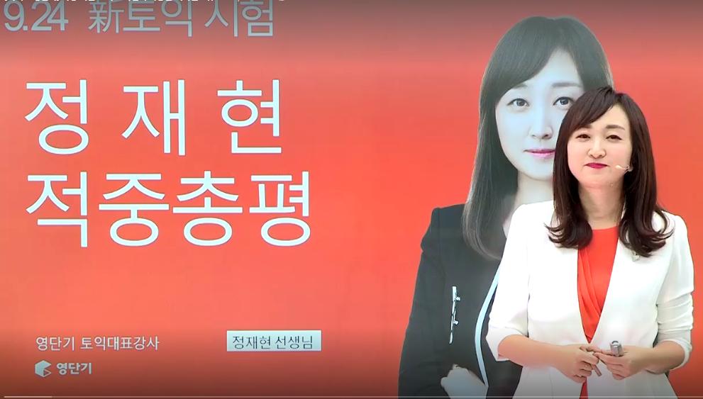 [정재현] 9/24 토익 RC 총평