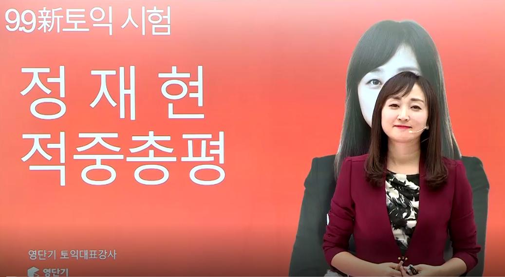 [정재현] 9/9 토익 RC 총평