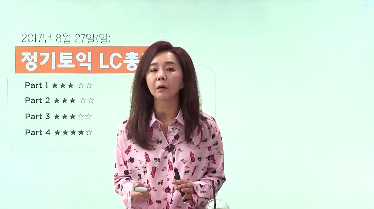 [유수연] 8/27 토익 LC 총평