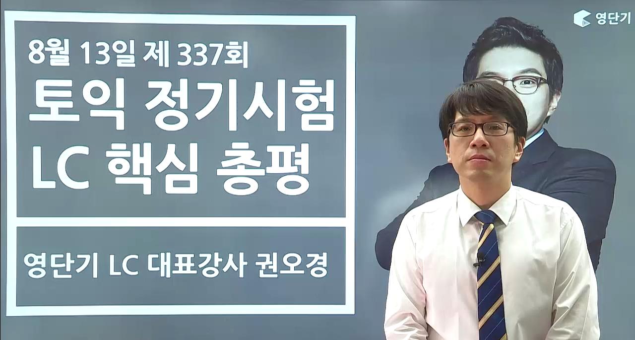 [권오경] 8/13 토익 LC 총평
