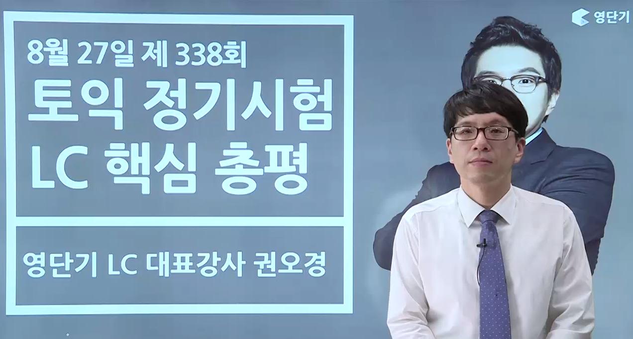 [권오경] 8/27 토익 LC 총평