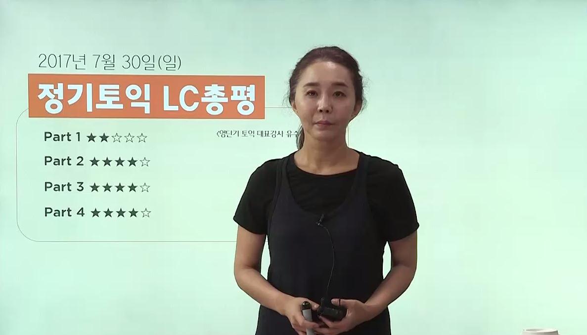 [유수연] 7/30 토익 LC 총평