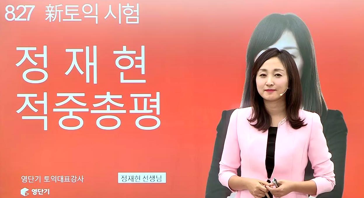 [정재현] 8/27 토익 RC 총평