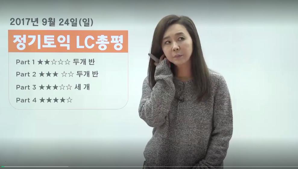 [유수연] 9/24 토익 LC 총평