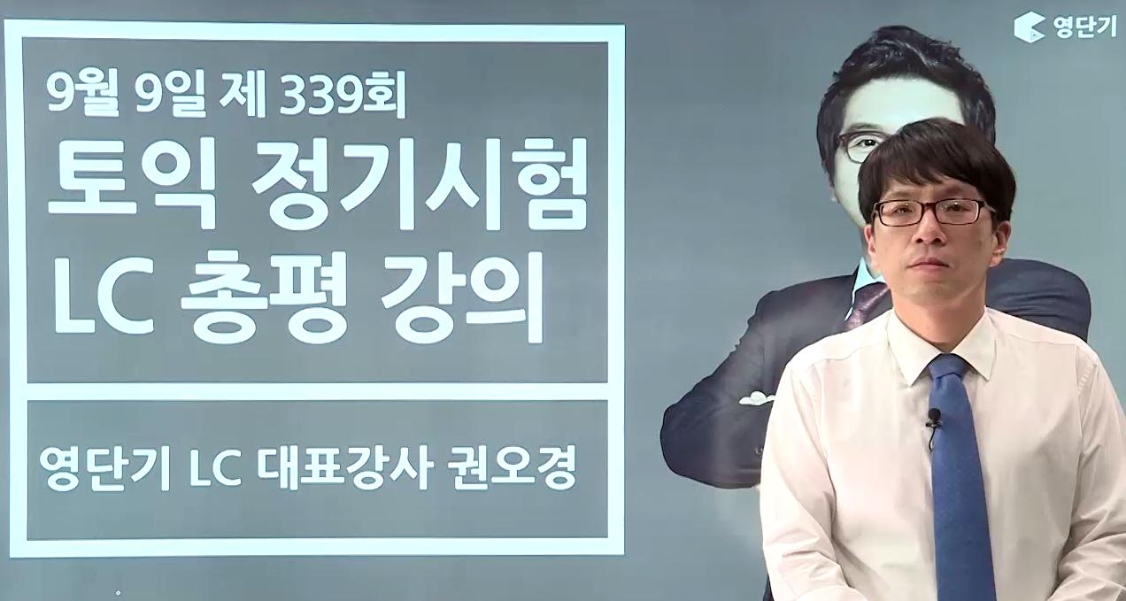 [권오경] 9/9 토익 LC 총평