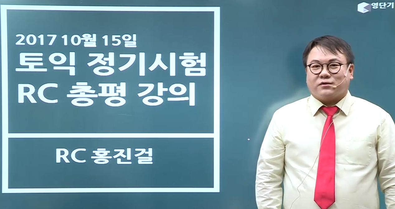[홍진걸] 10/15 토익 RC 총평