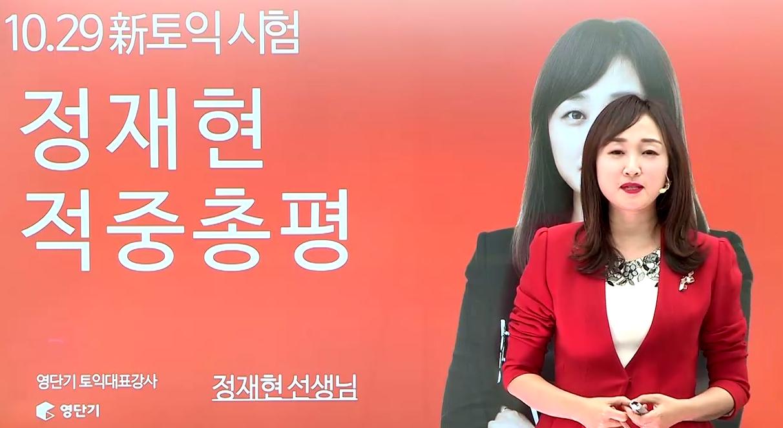 [정재현] 10/29 토익 RC 총평