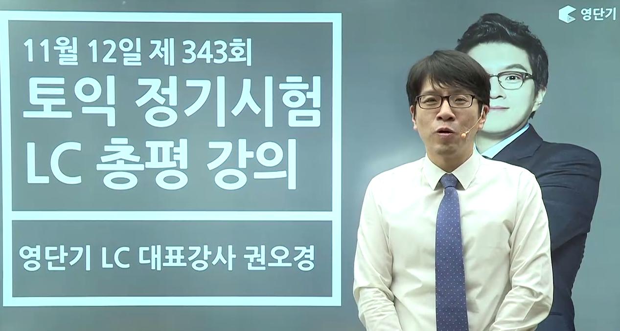 [권오경] 11/12 토익 LC 총평