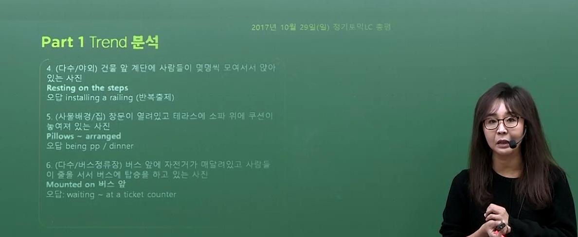 [유수연] 10/29 토익 LC 총평