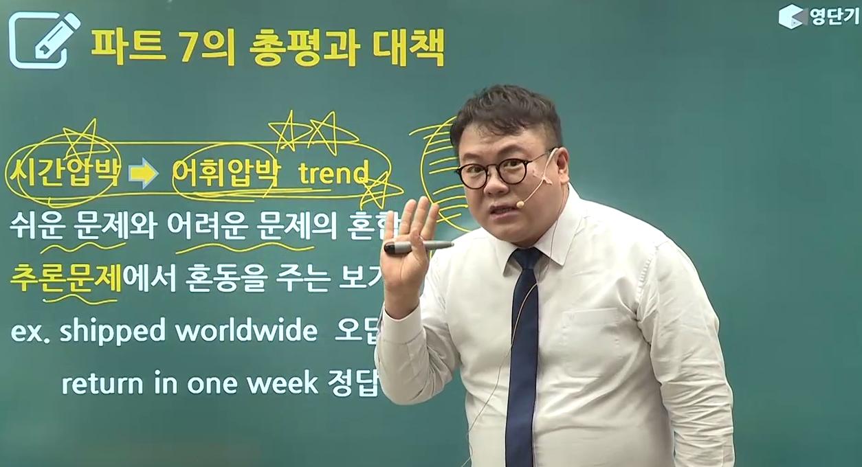 [홍진걸] 11/12 토익 RC 총평