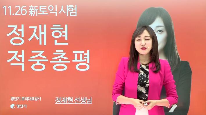 [정재현] 11/26 토익 RC 총평