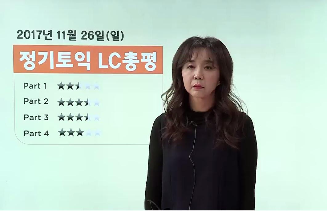 [유수연] 11/26 토익 LC 총평