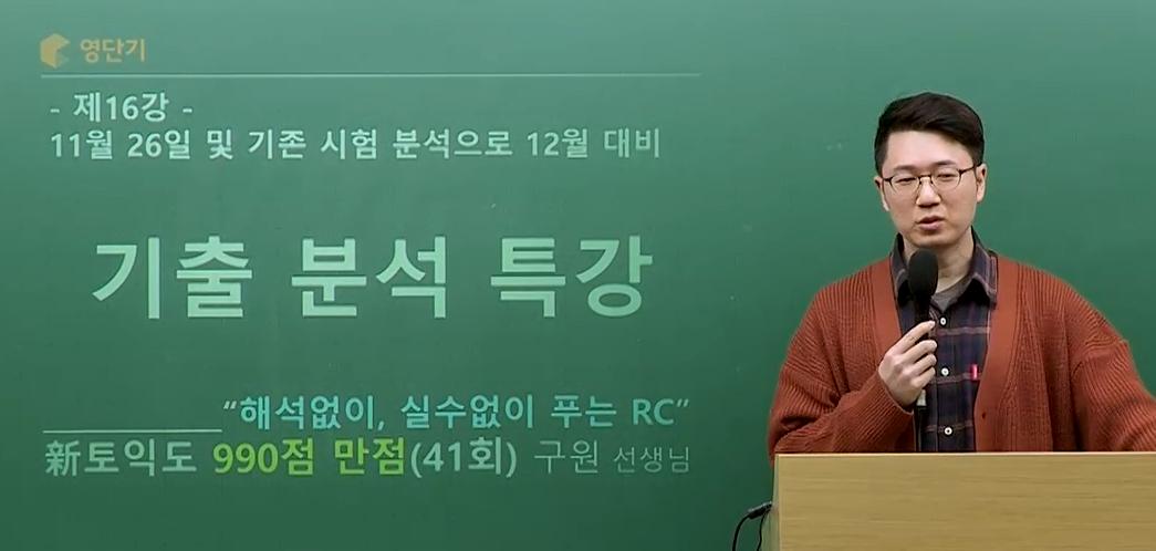 구원의 기출분석특강 12월 RC