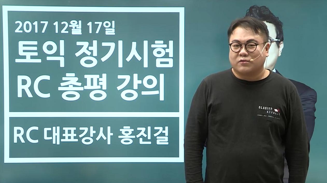 [홍진걸] 12/17 토익 시험 RC 총평