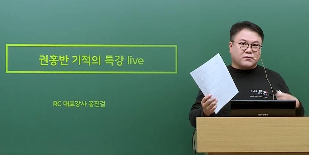 권/홍반 기적의 특강 12월 RC