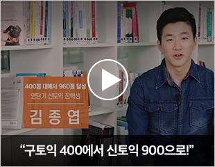 구토익 400에서 신토익 900으로! 김종엽 수강생