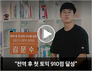 전역 후 첫 토익 910점 달성! 김문수 수강생