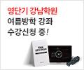 영단기 강남학원 여름방학 강좌 수강신청 중!
