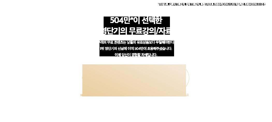 890만이 선택한 영단기의 무료강의/자료