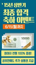 최종합격 축하 이벤트 6/15(월)까지