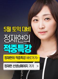 정재현 플로팅배너