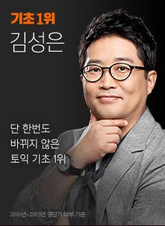 토익 기초 점유율 99% 김성은