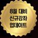 5월 대비 신규강좌 업데이트