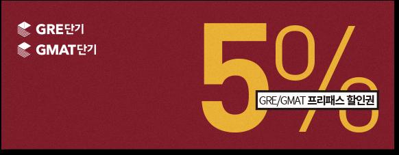 GRE/GMAT 프리패스 할인권