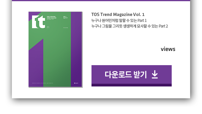 TOS Trend Magazine Vol.1