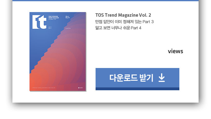 TOS Trend Magazine Vol.2
