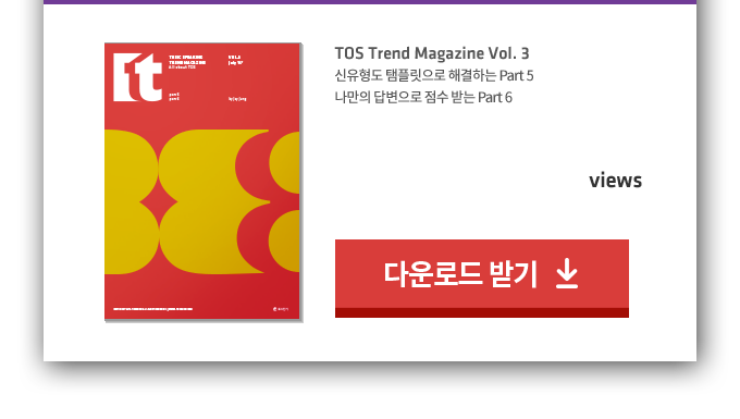 TOS Trend Magazine Vol.3