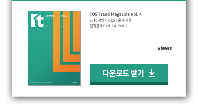TOS Trend Magazine Vol.4