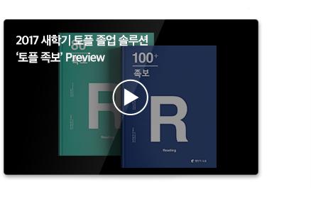 2017 겨울방학 토플 졸업 솔루션 '토플 족보' Preview