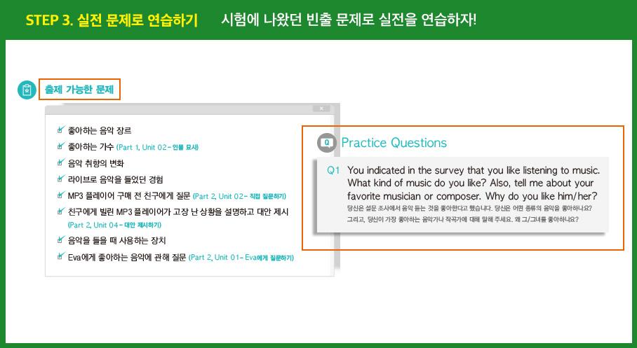 STEP 3. 실전 문제로 연습하기