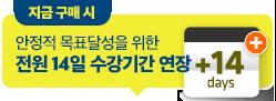 전원 14일 수강기간 연장