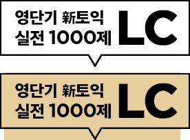 영단기 신토익 실전 1000제 LC