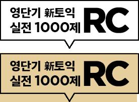 영단기 신토익 실전 1000제 RC