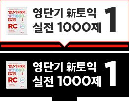 영단기 신토익 실전 1000제 vol1